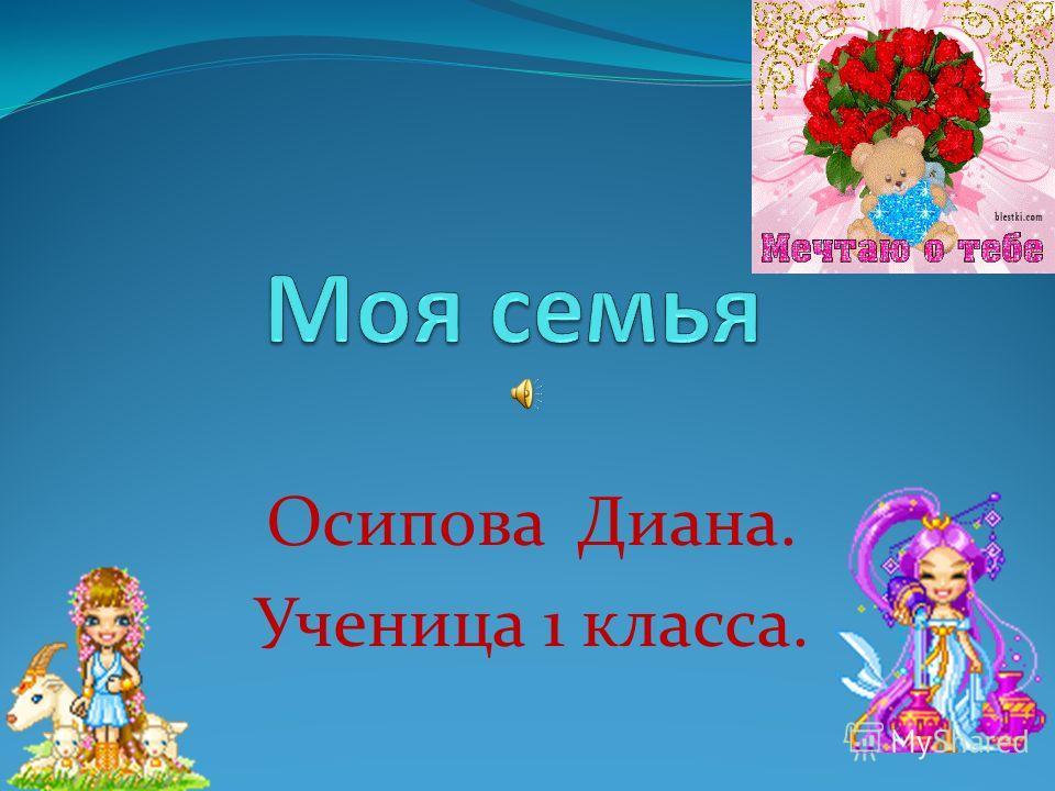 Осипова Диана. Ученица 1 класса.