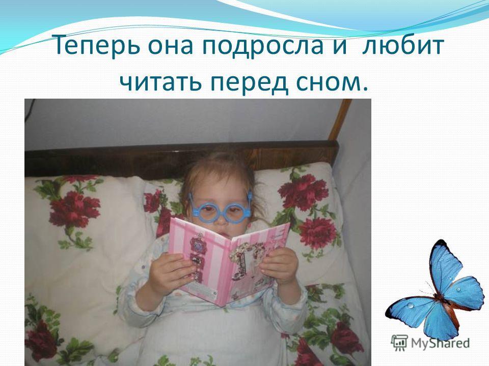 Теперь она подросла и любит читать перед сном.