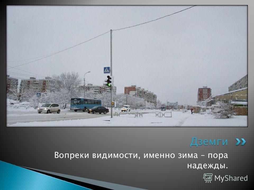 Вопреки видимости, именно зима – пора надежды. Дземги