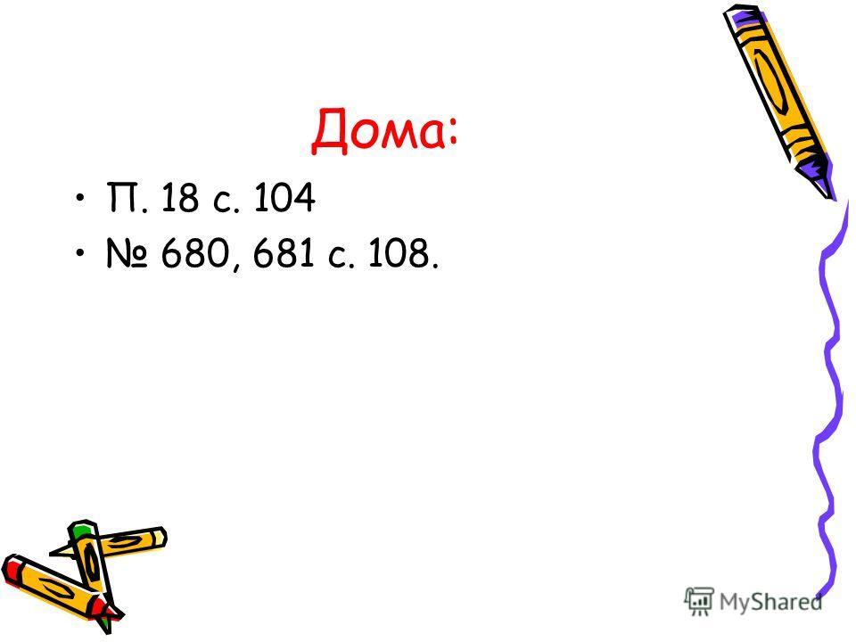 Дома: П. 18 с. 104 680, 681 с. 108.