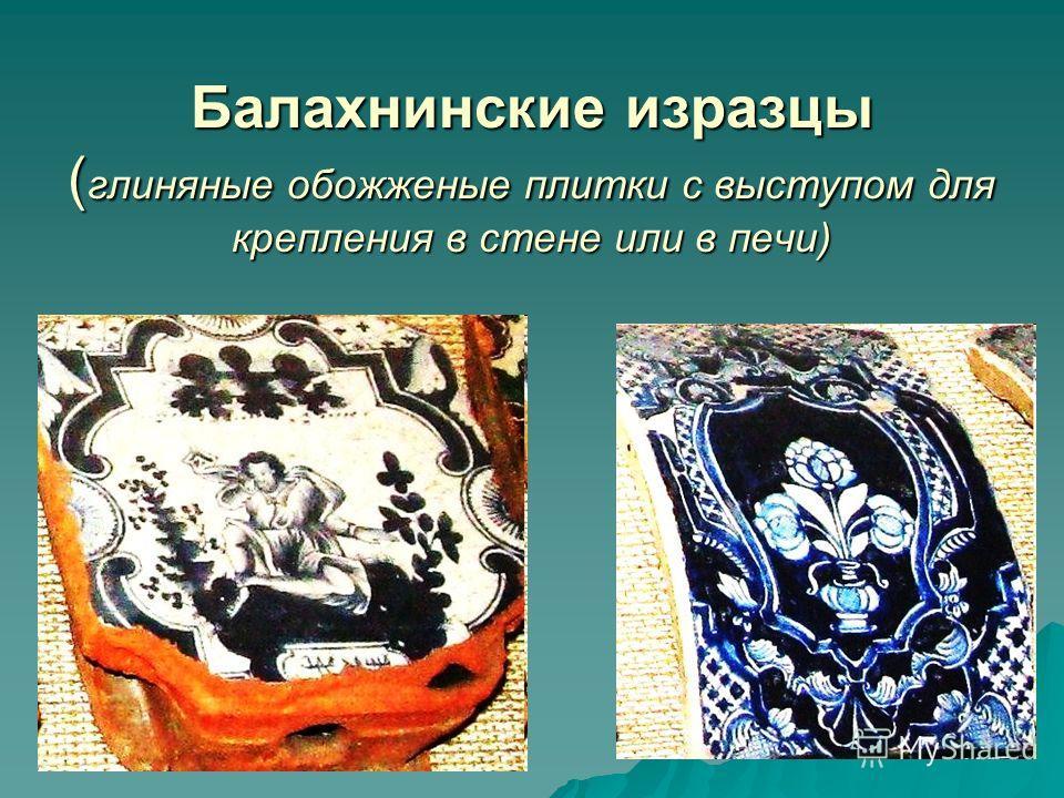 Балахнинские изразцы ( глиняные обожженые плитки с выступом для крепления в стене или в печи)