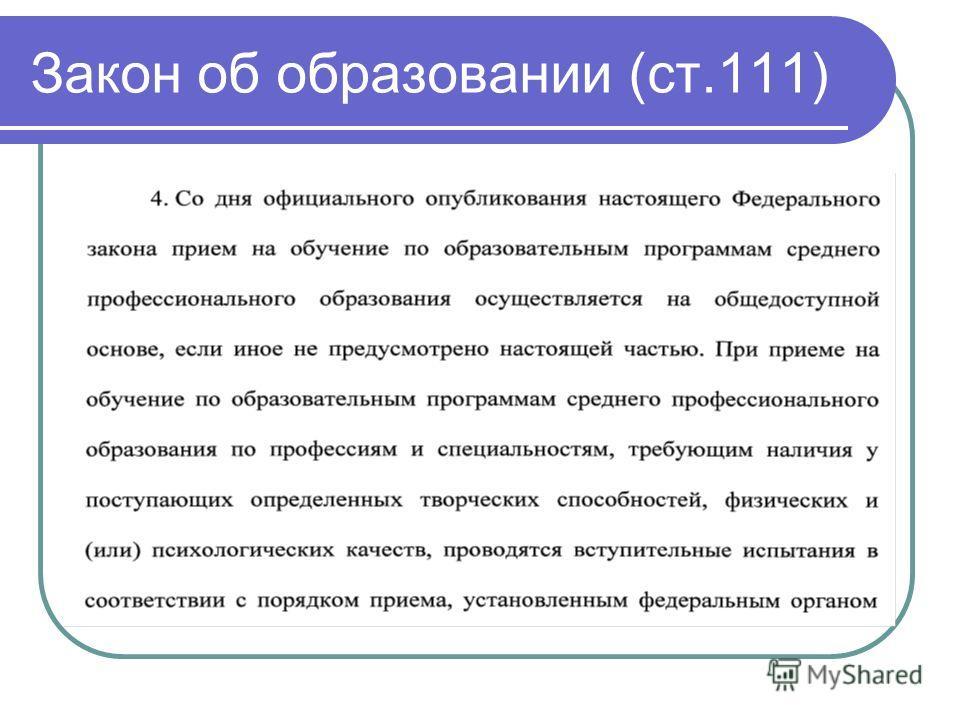 Закон об образовании (ст.111)