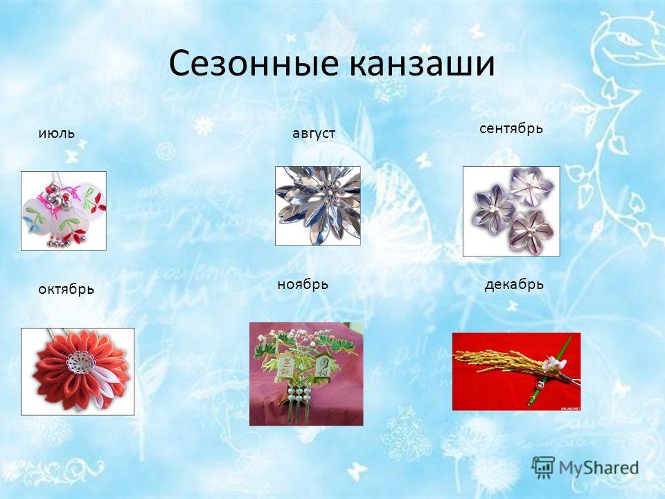 Сезонные канзаши июльавгуст сентябрь октябрь ноябрьдекабрь
