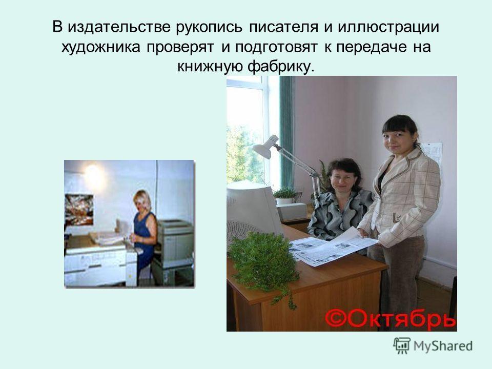 В издательстве рукопись писателя и иллюстрации художника проверят и подготовят к передаче на книжную фабрику.