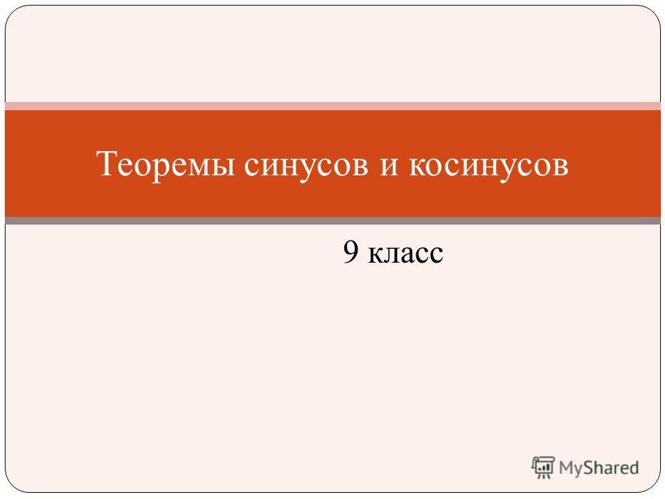 9 класс Теоремы синусов и косинусов