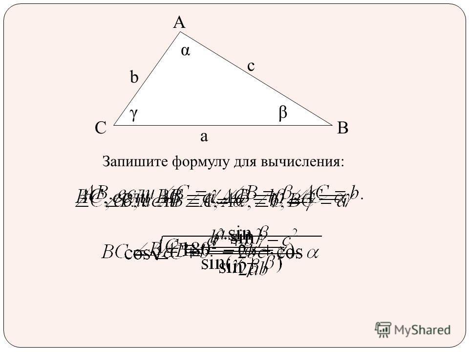 A BC а с b α βγ Запишите формулу для вычисления: