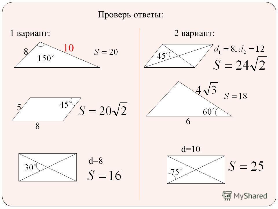Проверь ответы: 1 вариант:2 вариант: 8 10 8 5 d=8 6 d=10