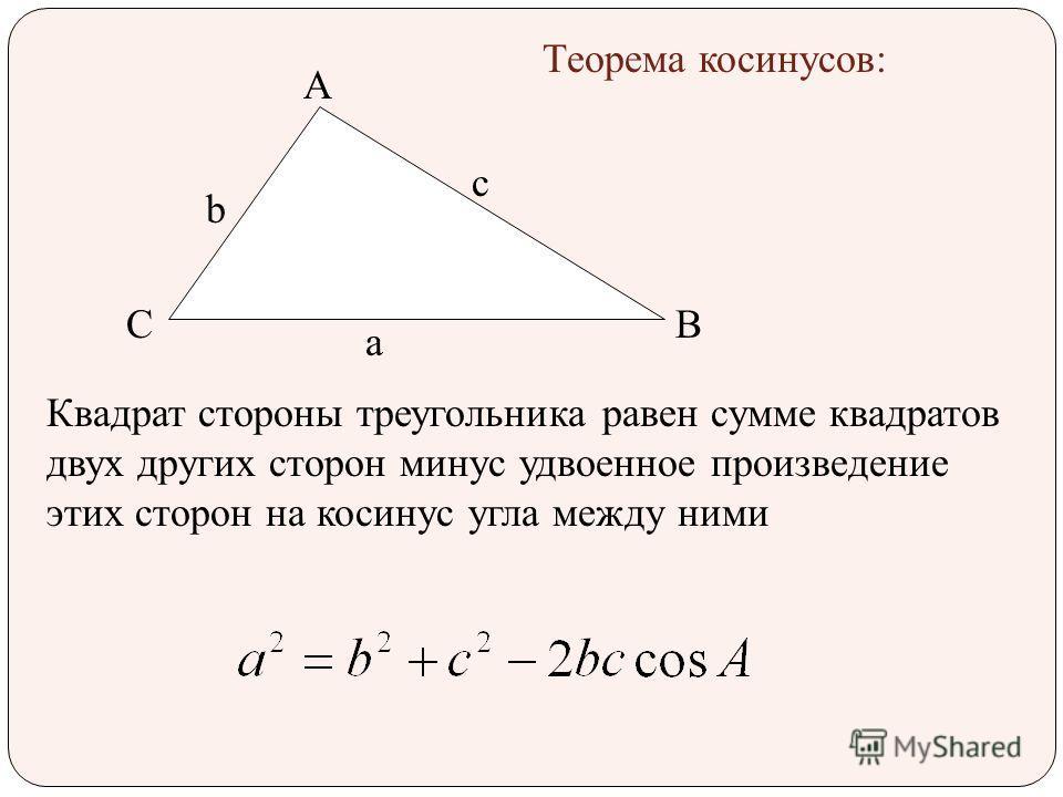 A BC Теорема косинусов: Квадрат стороны треугольника равен сумме квадратов двух других сторон минус удвоенное произведение этих сторон на косинус угла между ними а с b