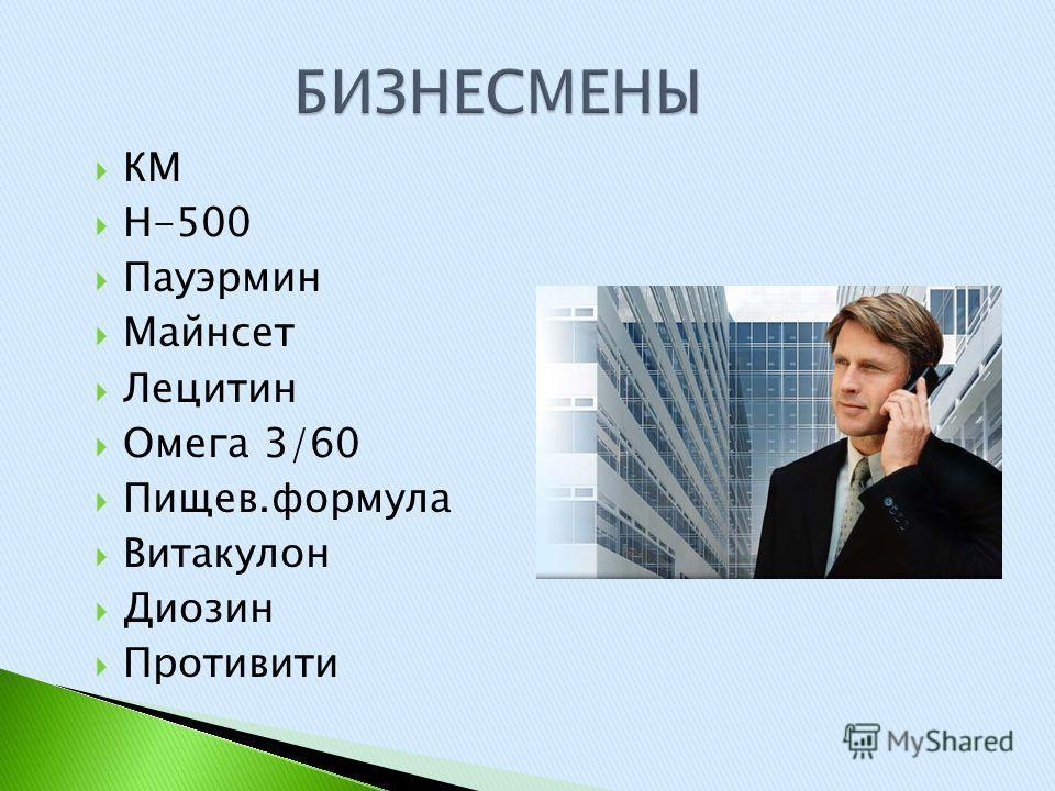 КМ Н-500 Пауэрмин Майнсет Лецитин Омега 3/60 Пищев.формула Витакулон Диозин Противити