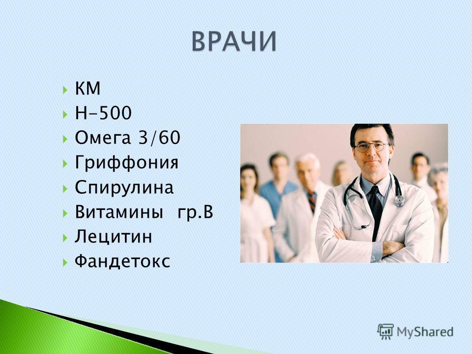 КМ Н-500 Омега 3/60 Гриффония Спирулина Витамины гр.В Лецитин Фандетокс