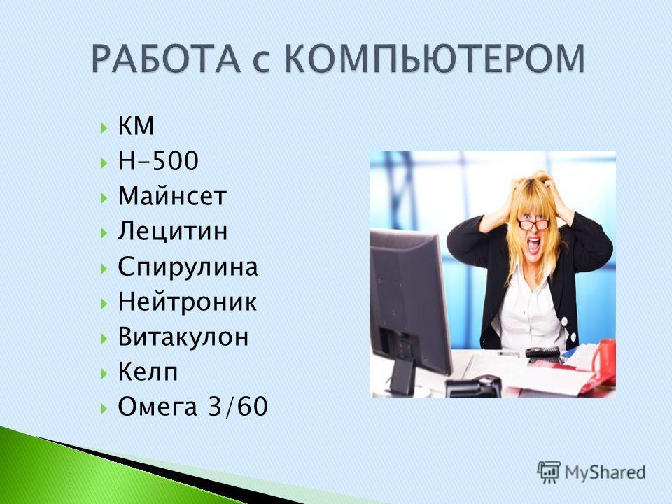 КМ Н-500 Майнсет Лецитин Спирулина Нейтроник Витакулон Келп Омега 3/60