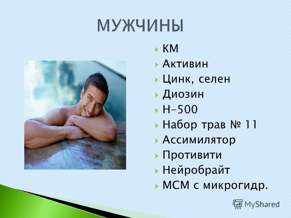 КМ Активин Цинк, селен Диозин Н-500 Набор трав 11 Ассимилятор Противити Нейробрайт МСМ с микрогидр.