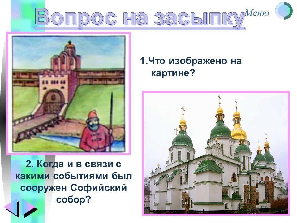Меню 1.Что изображено на картине? 2. Когда и в связи с какими событиями был сооружен Софийский собор?