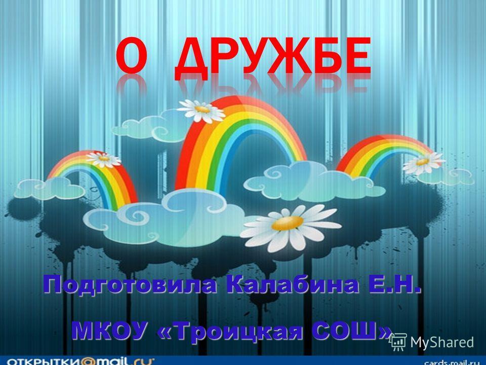 Подготовила Калабина Е.Н. МКОУ «Троицкая СОШ»