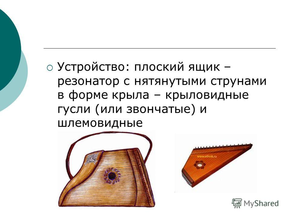 Гусли Группа: струнный щипковый инструмент Родина: Россия Происхождение: был известен с XI века, деревянный ящик Тембр: звонкий, яркий, довольно сильный Звукоизвлечение: путем защипывания струн обеими руками. Играют на гуслях сидя, повернув к себе ин