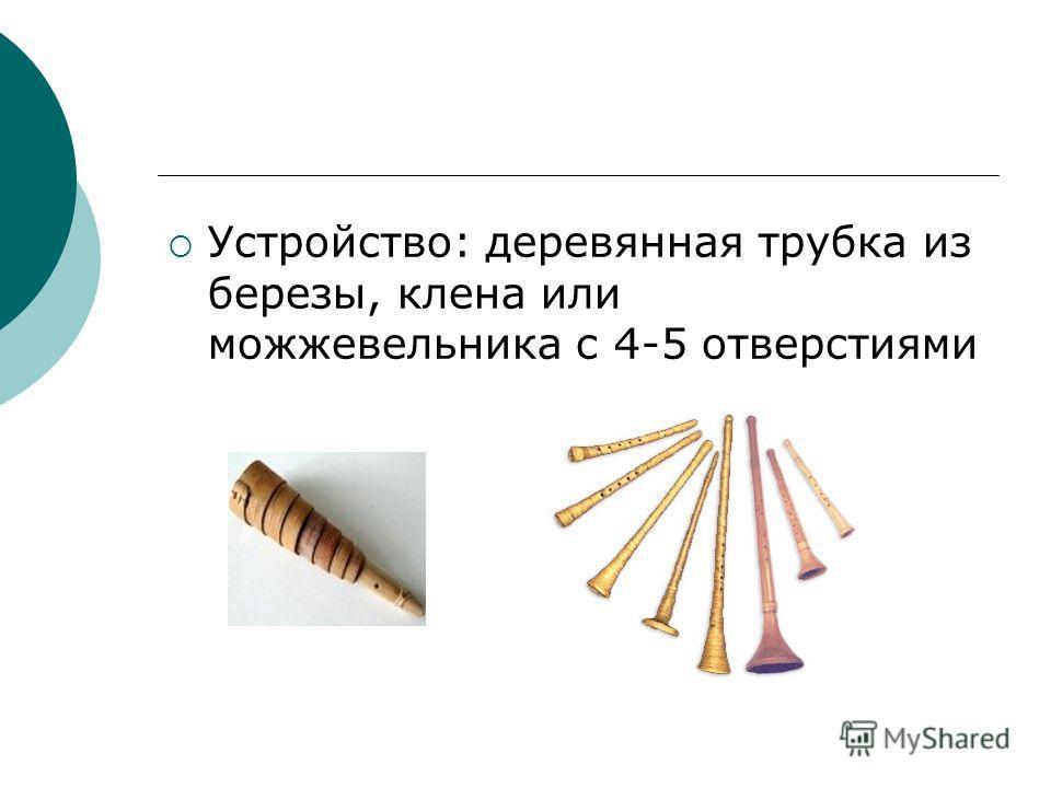 Рожок Группа: духовой мундштучный инструмент Родина: Россия Тембр: сильный мягкий Звукоизвлечение: источник звука – столб воздуха, заключенный внутри полой трубки