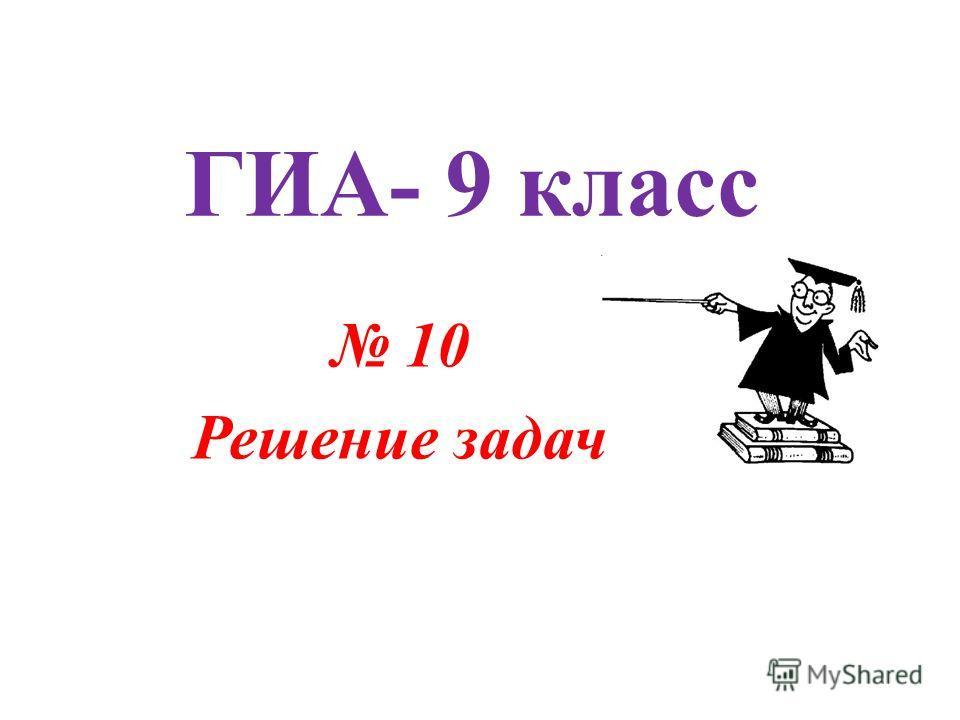 ГИА- 9 класс 10 Решение задач