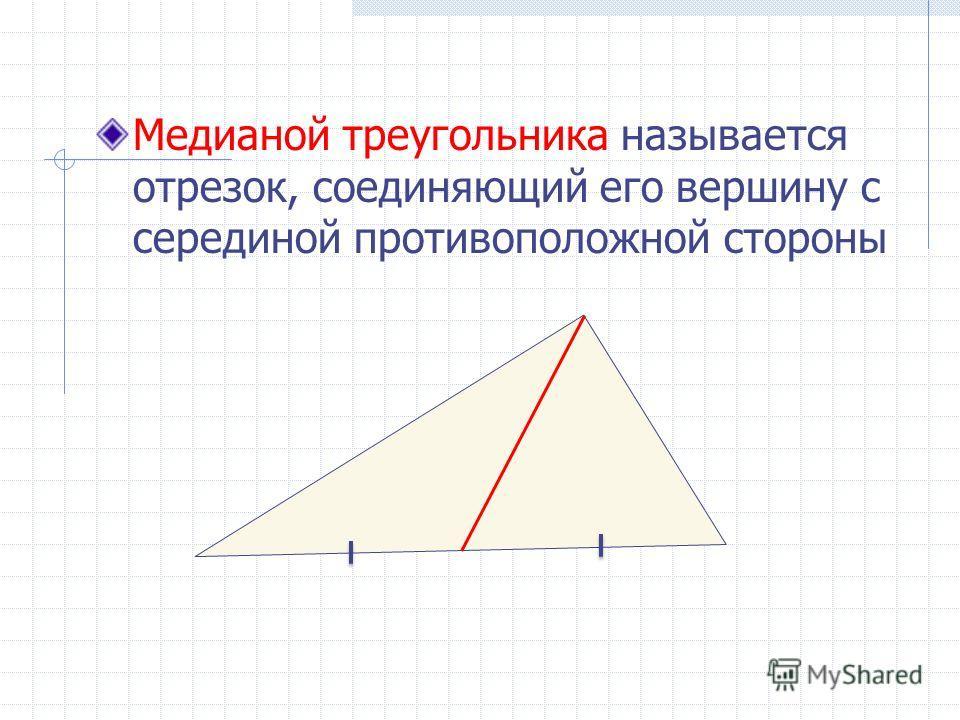 Медианой треугольника называется отрезок, соединяющий его вершину с серединой противоположной стороны