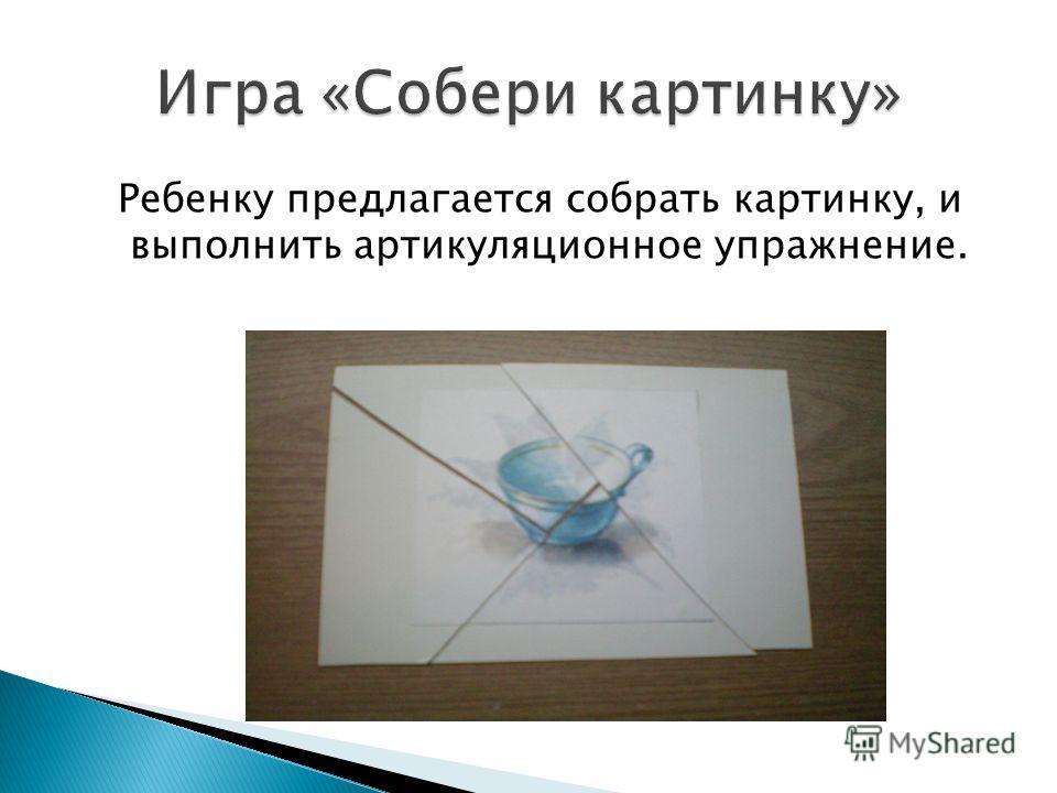 Ребенку предлагается собрать картинку, и выполнить артикуляционное упражнение.
