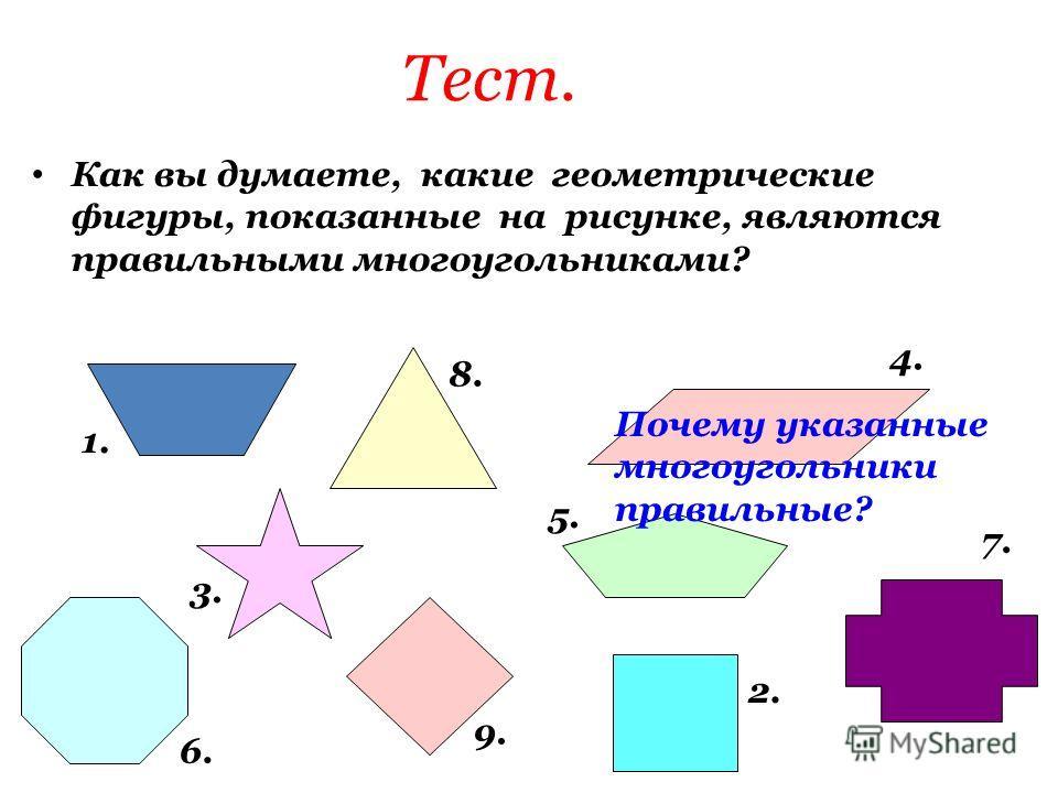Тест. Как вы думаете, какие геометрические фигуры, показанные на рисунке, являются правильными многоугольниками? 1. 2. 3. 4. 5. 6. 7. 8. 9. Почему указанные многоугольники правильные?