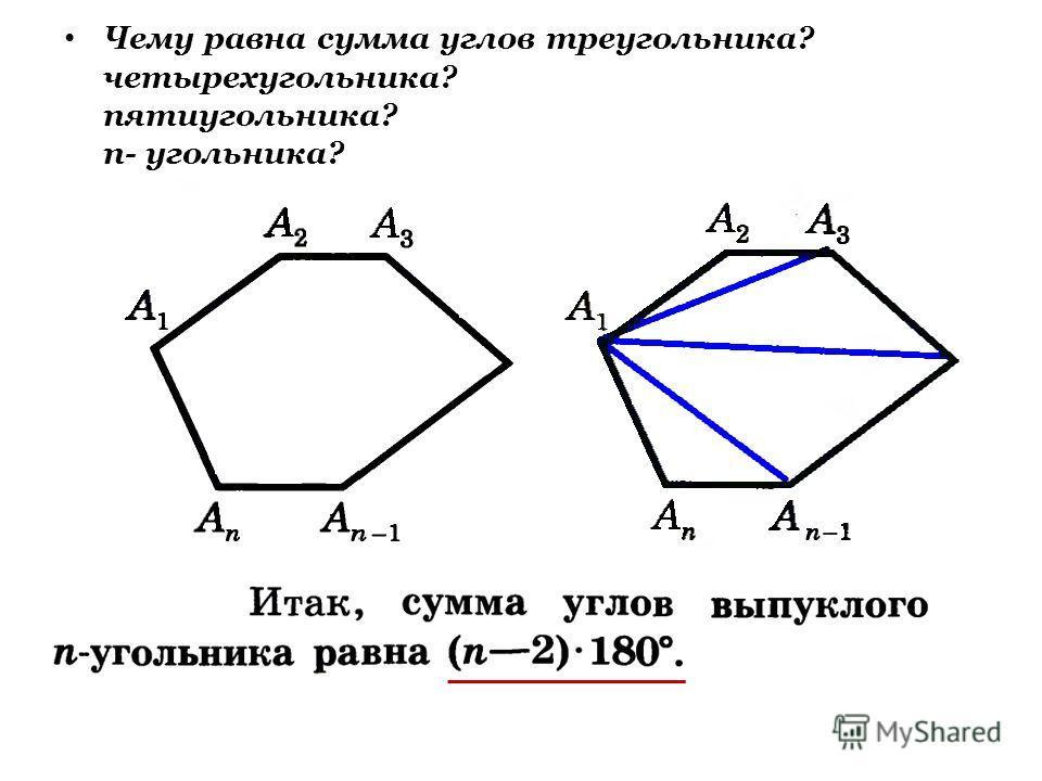 Как сделать из 4 треугольников четырехугольник