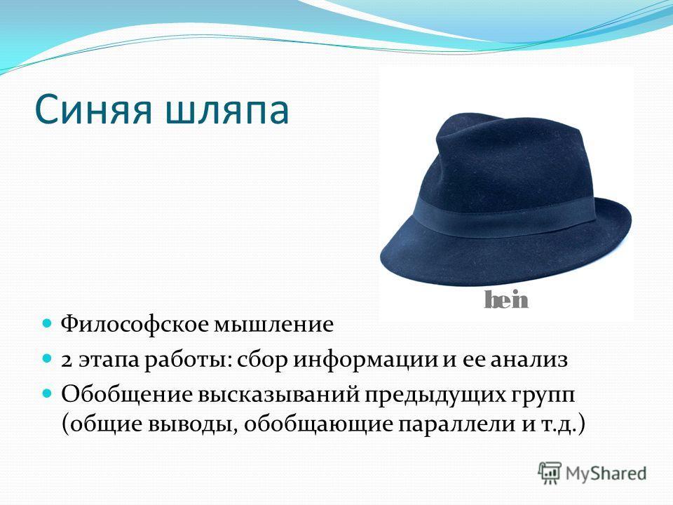 Синяя шляпа Философское мышление 2 этапа работы: сбор информации и ее анализ Обобщение высказываний предыдущих групп (общие выводы, обобщающие параллели и т.д.)