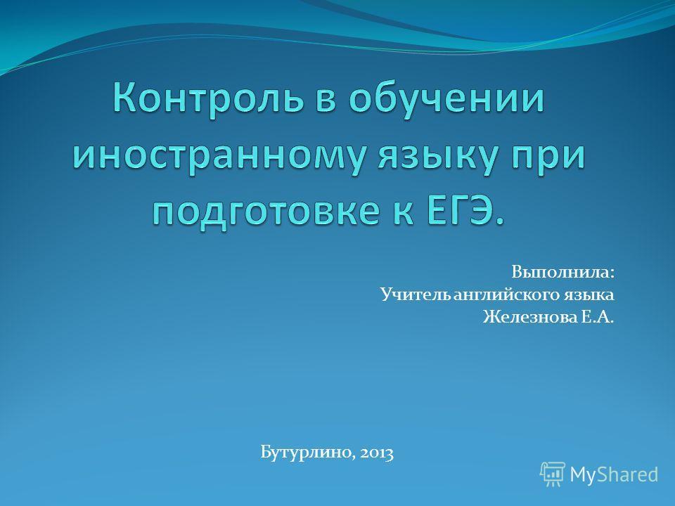 Выполнила: Учитель английского языка Железнова Е.А. Бутурлино, 2013