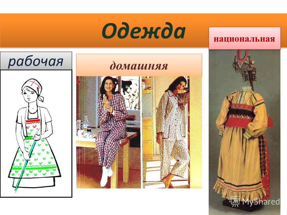 Одежда рабочая домашняя национальная