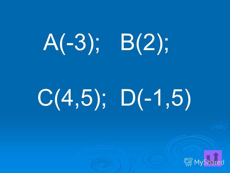 А(-3); B(2); C(4,5); D(-1,5)