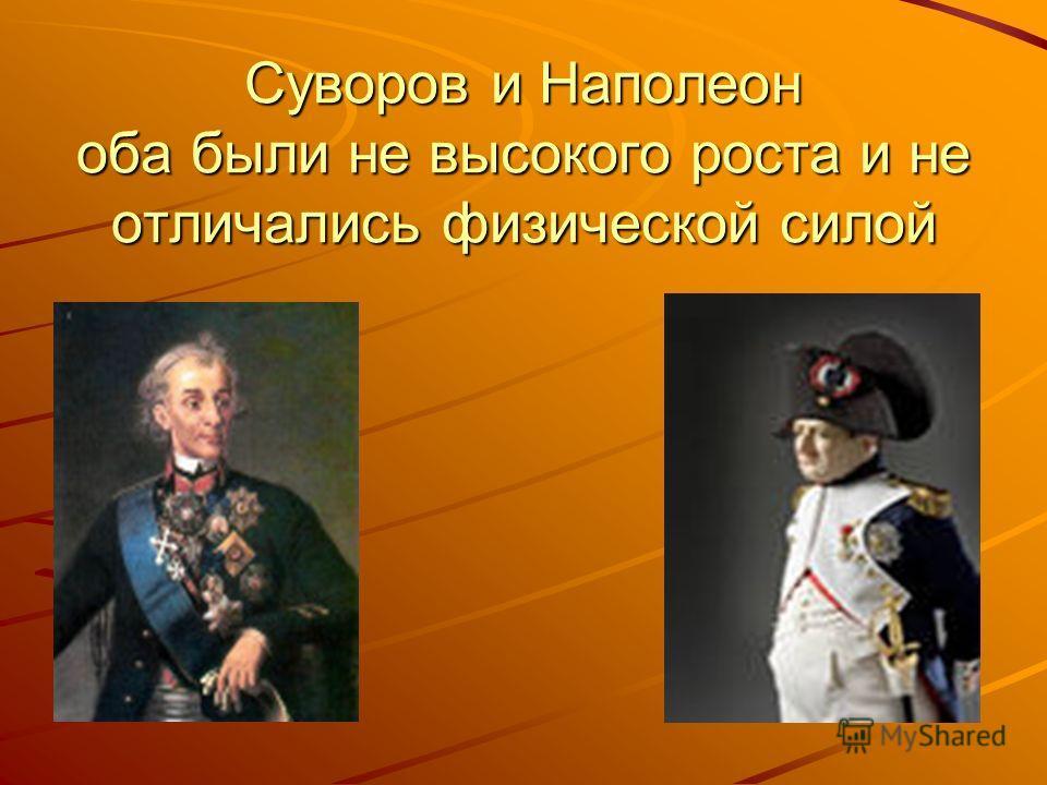 Суворов и Наполеон оба были не высокого роста и не отличались физической силой