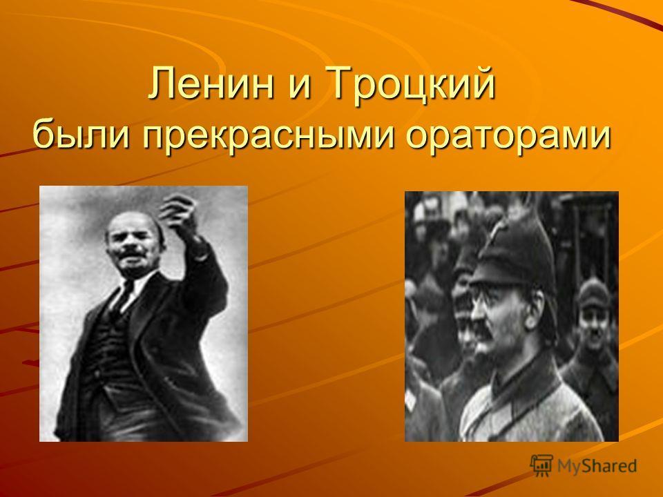 Ленин и Троцкий были прекрасными ораторами