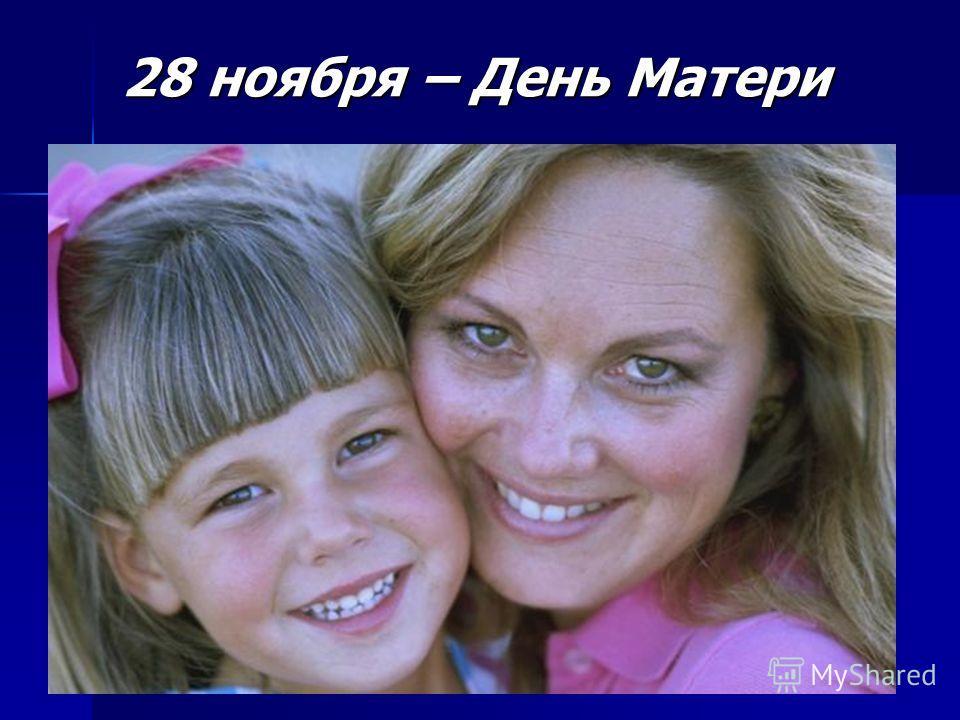 28 ноября – День Матери