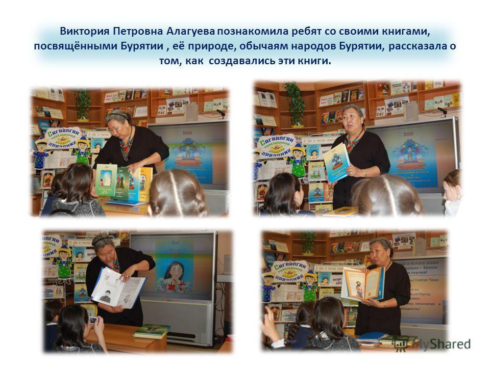 Виктория Петровна Алагуева познакомила ребят со своими книгами, посвящёнными Бурятии, её природе, обычаям народов Бурятии, рассказала о том, как созда