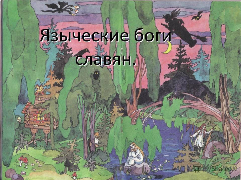 Языческие боги славян.