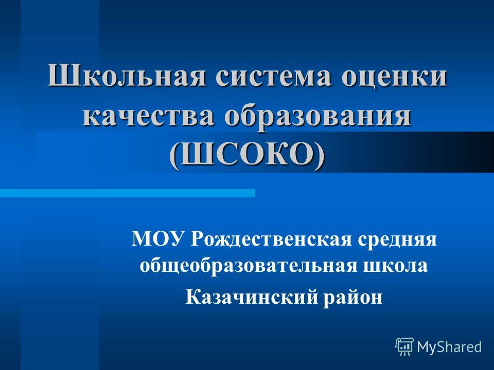 Школьная система оценки качества образования (ШСОКО) МОУ Рождественская средняя общеобразовательная школа Казачинский район