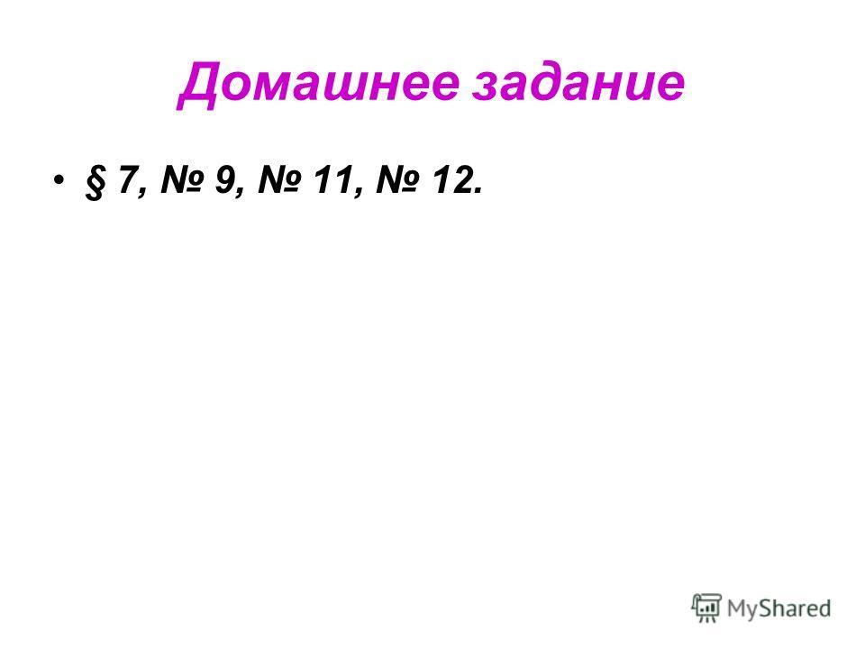 Домашнее задание § 7, 9, 11, 12.