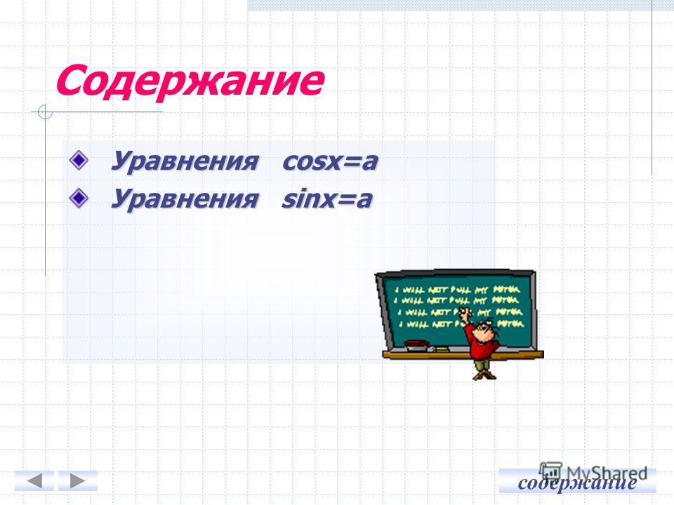 содержание Содержание Уравнения cosx=a Уравнения sinx=a Уравнения sinx=a