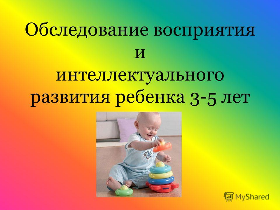 Обследование восприятия и интеллектуального развития ребенка 3-5 лет