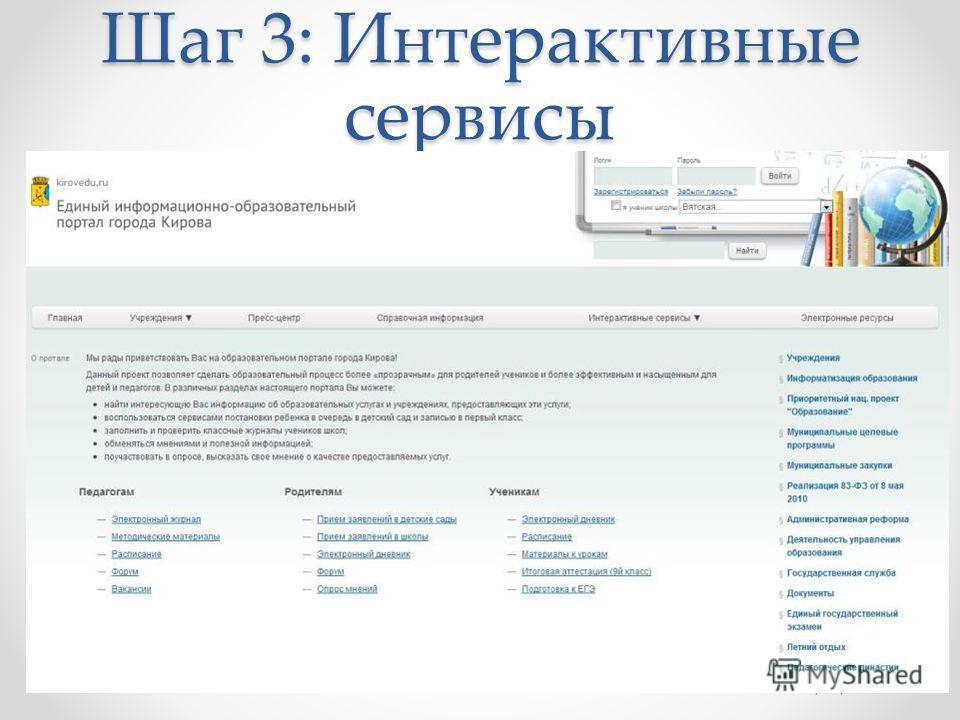 Шаг 3: Интерактивные сервисы 11/29/2013Footer Text13