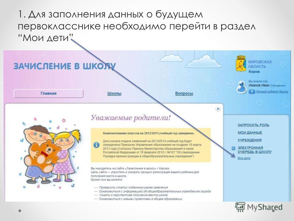 1. Для заполнения данных о будущем первокласснике необходимо перейти в разделМои дети