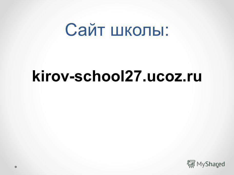 Сайт школы: kirov-school27.ucoz.ru