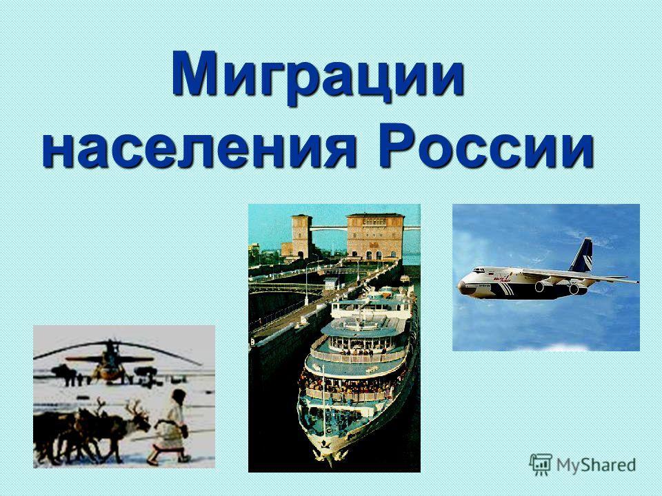 Миграции населения России