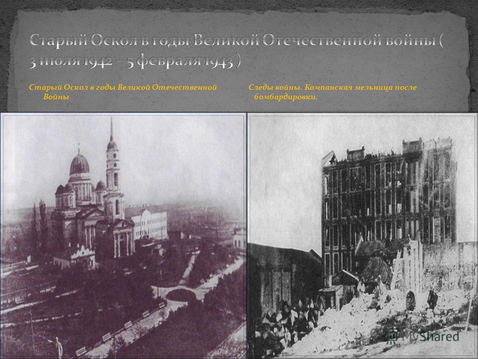 Старый Оскол в годы Великой Отечественной Следы войны. Компанская мельница после Войны бомбардировки.