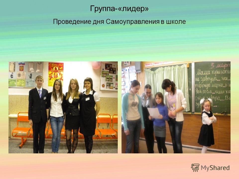 Группа-«лидер» Проведение дня Самоуправления в школе