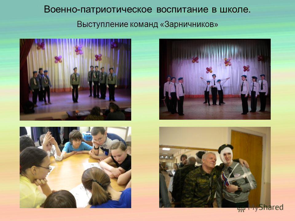 Военно-патриотическое воспитание в школе. Выступление команд «Зарничников»