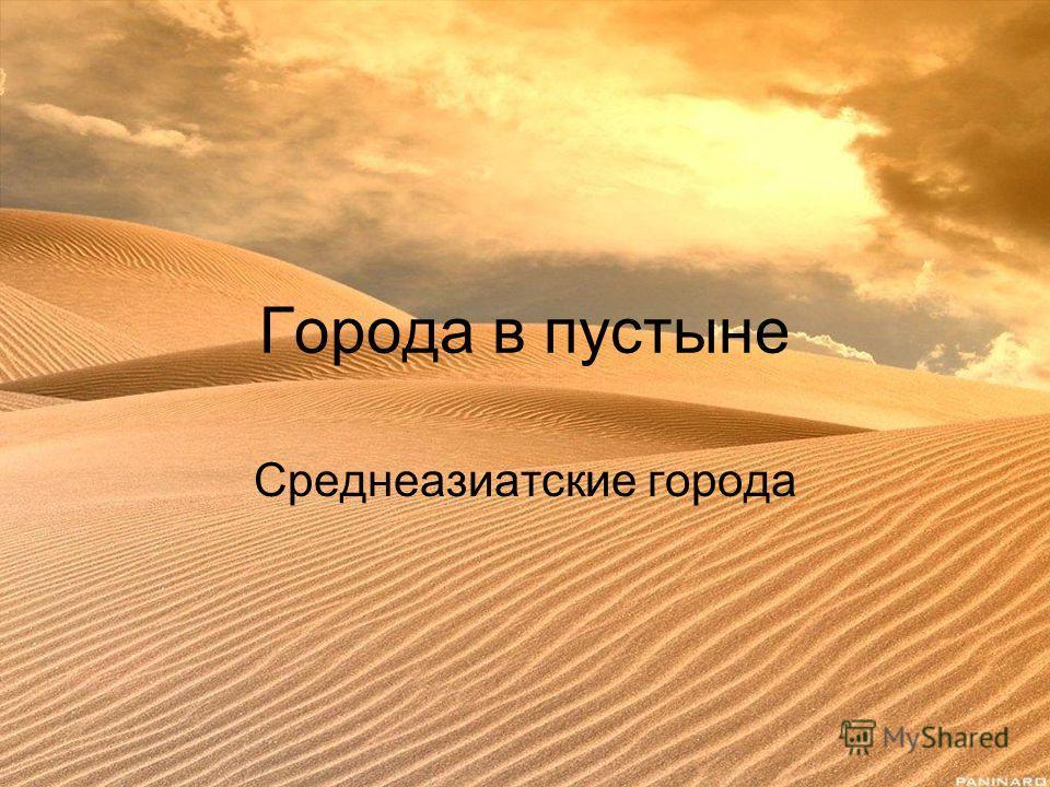 Города в пустыне Среднеазиатские города