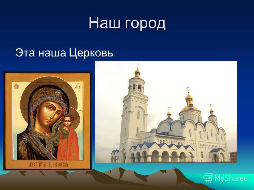 Наш город Эта наша Церковь