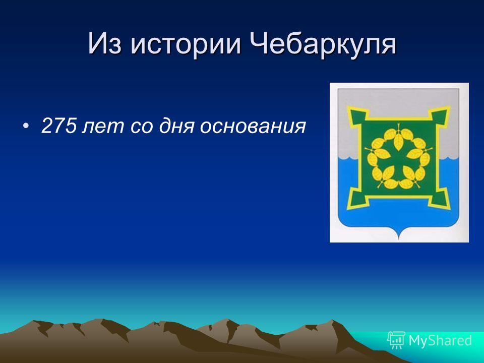 Из истории Чебаркуля 275 лет со дня основания
