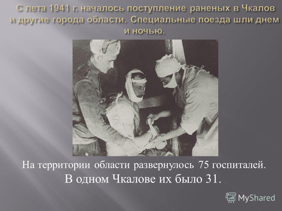 На территории области развернулось 75 госпиталей. В одном Чкалове их было 31.