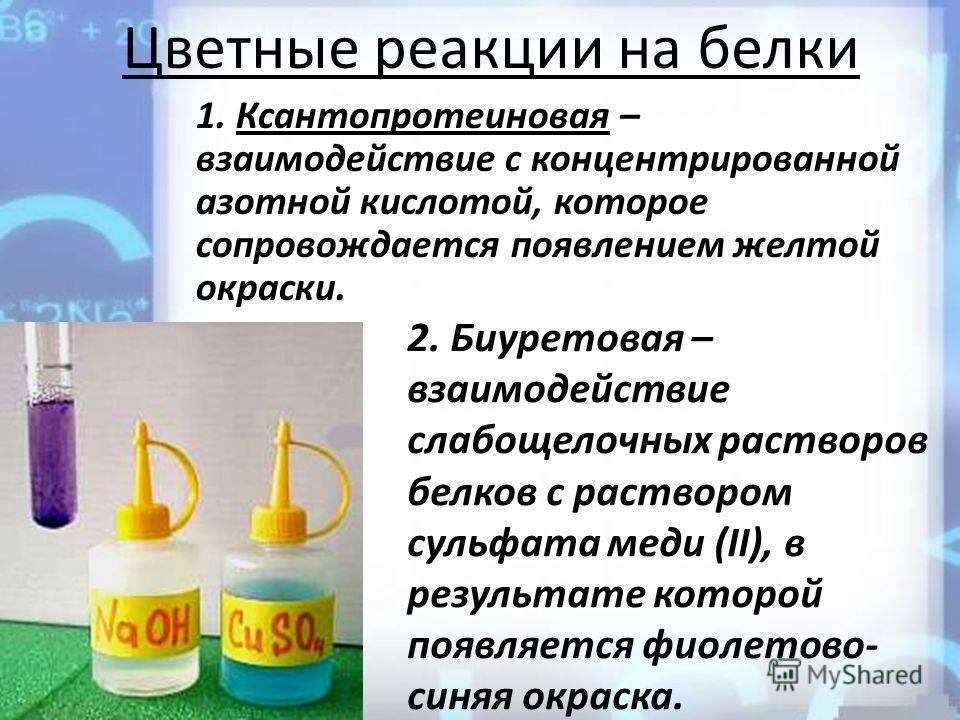 Цветные реакции на белки 1. Ксантопротеиновая – взаимодействие с концентрированной азотной кислотой, которое сопровождается появлением желтой окраски. 2. Биуретовая – взаимодействие слабощелочных растворов белков с раствором сульфата меди (II), в рез